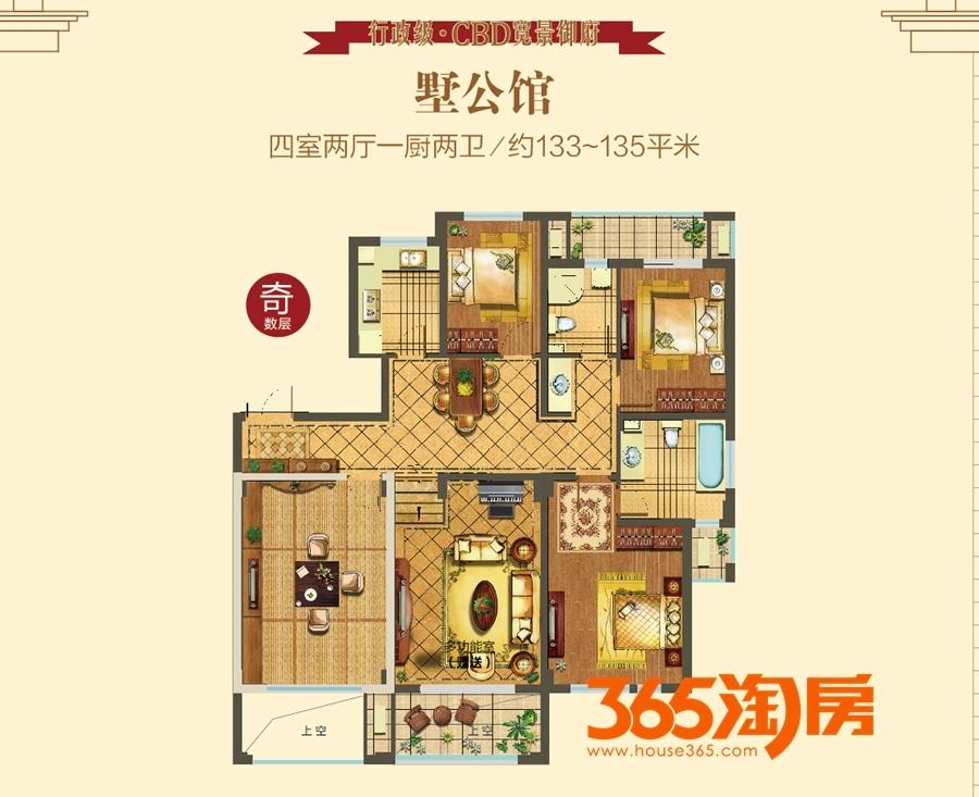 133-135平墅公馆户型图(奇数层)