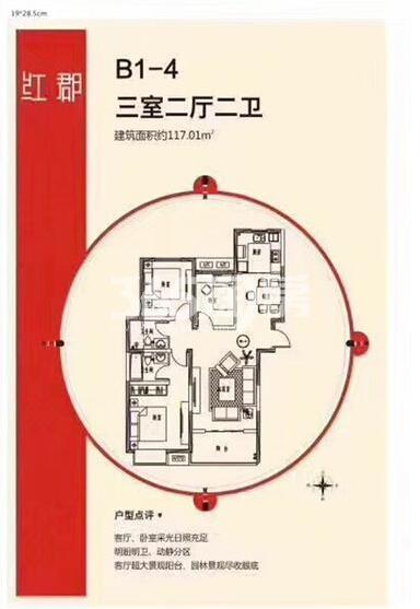 嘉园蓝湖九郡3室2厅2卫1厨117平方米户型图