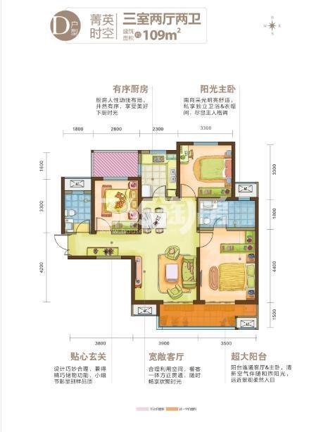 御锦城九期三室两厅两卫109㎡D户型