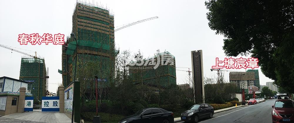2017.9.29招商远洋春秋华庭及远洋招商上塘宸章实景