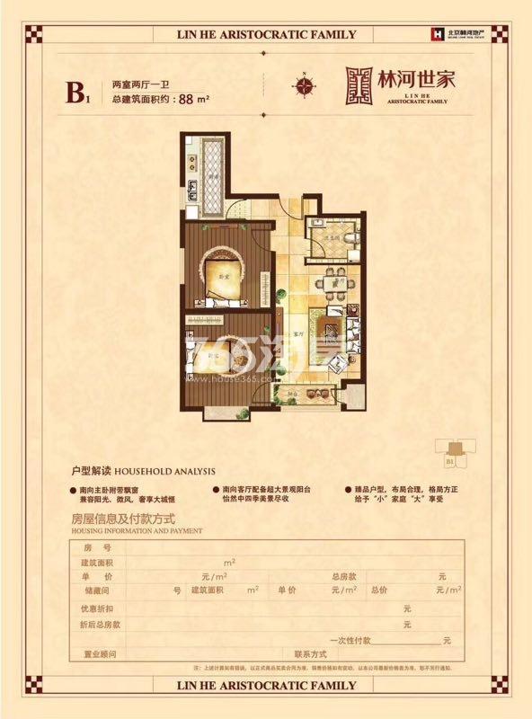 林河春天两室两厅一厨一卫88㎡户型图