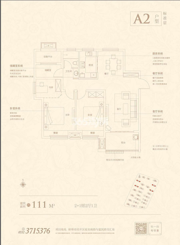 琥珀新天地南苑 A2户型 2+1室两厅一卫 111㎡