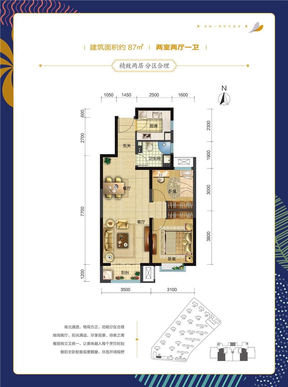 88平米两室两厅一卫