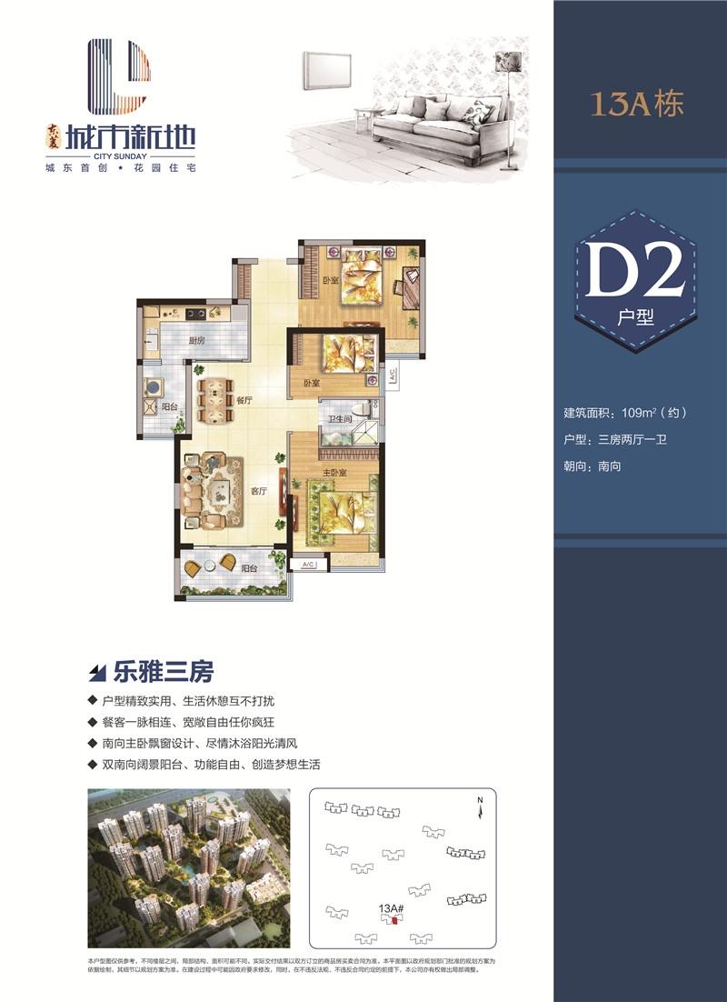 东菱城市新地109户型图
