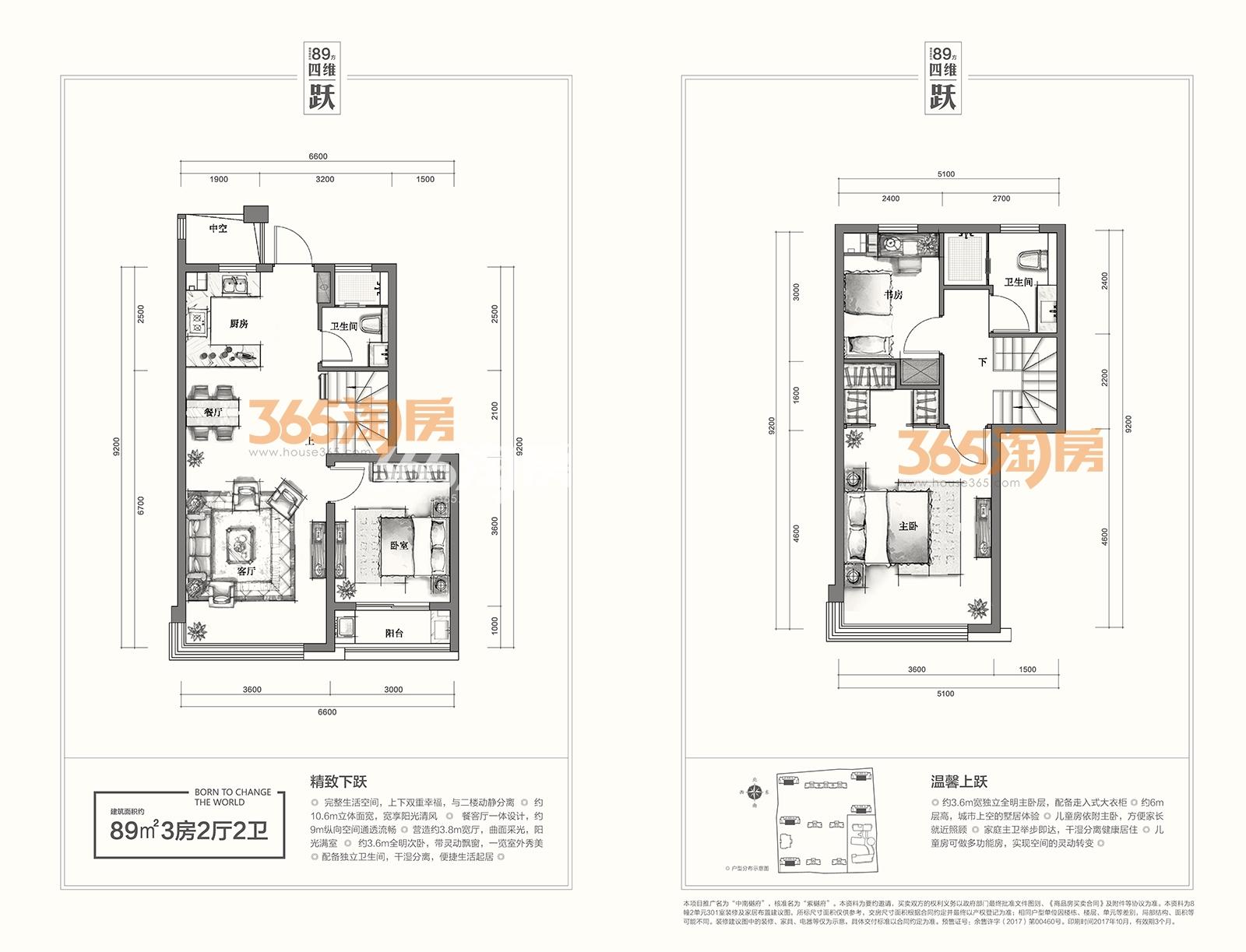 中南樾府3、5、8、9、11号楼89方跃层户型图