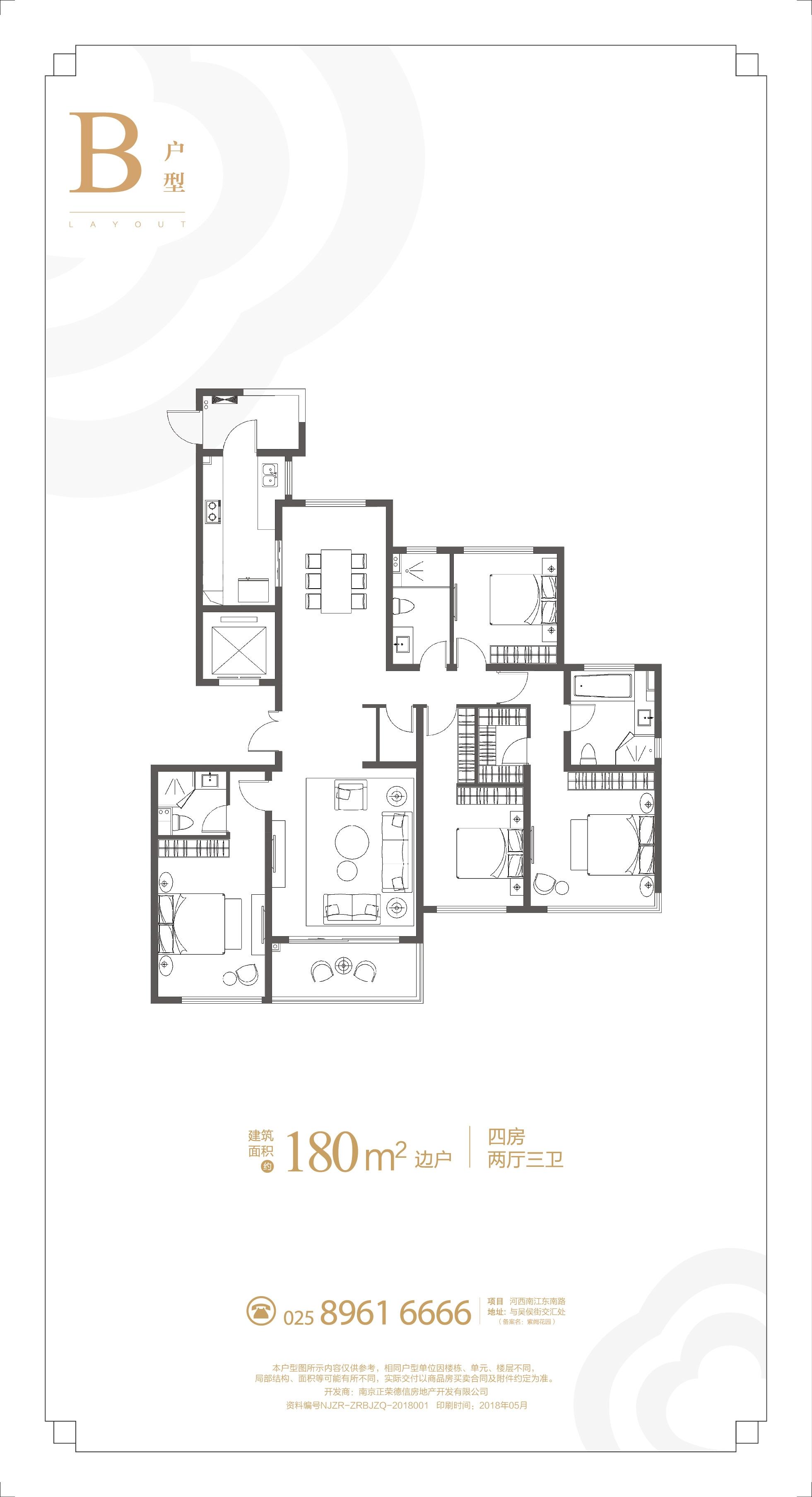 正荣滨江紫阙180㎡四室两厅三卫B户型