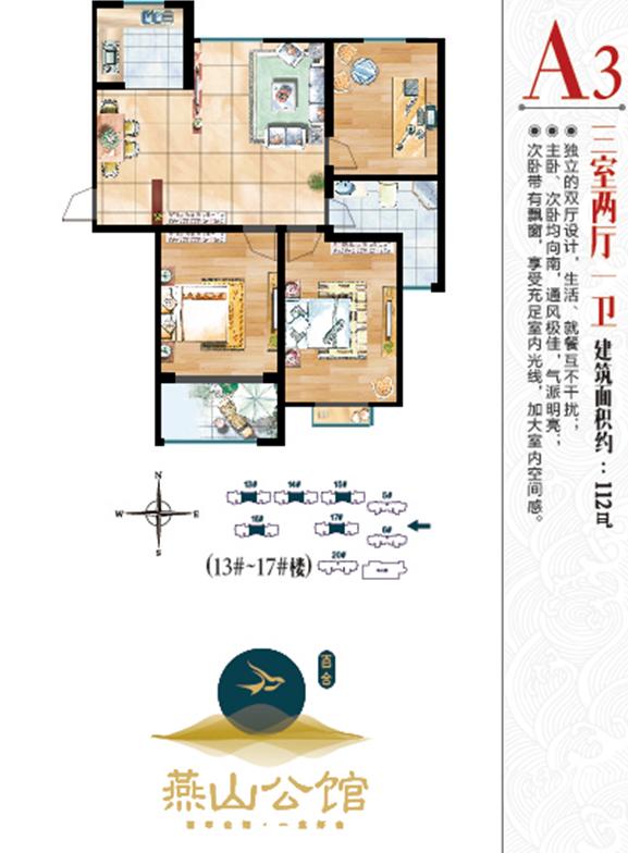 百合燕山公馆 A3户型 三室两厅一卫 112㎡