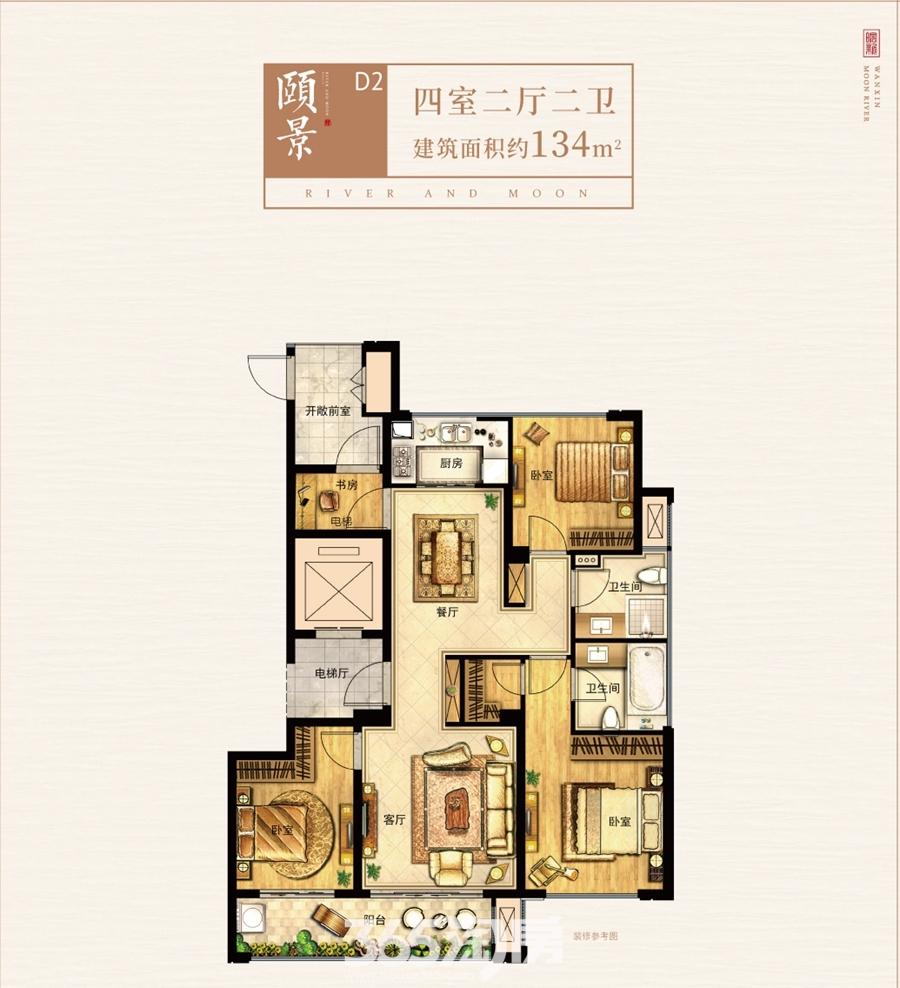 皖新春江明月颐景D2面积约134平户型图