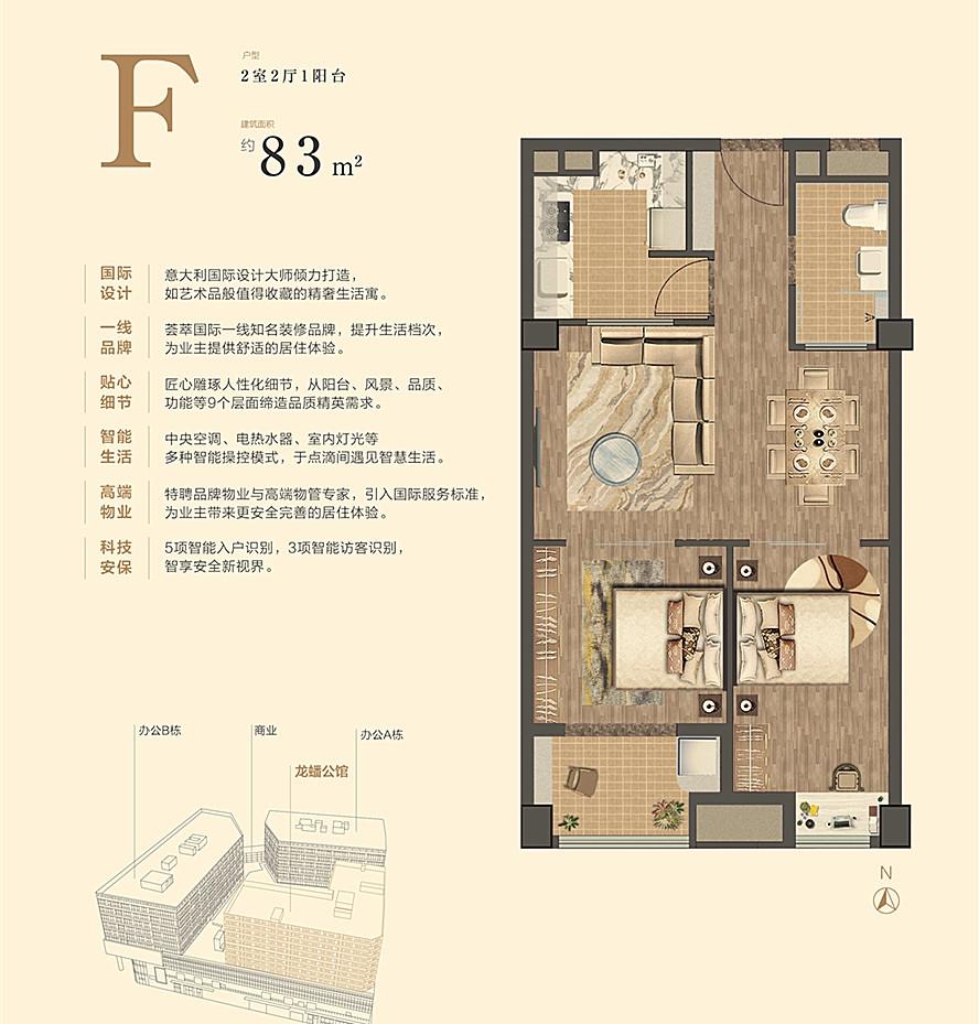 诚通龙蟠汇公寓F户型83㎡户型图