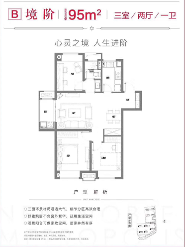 B户型95㎡三室户型