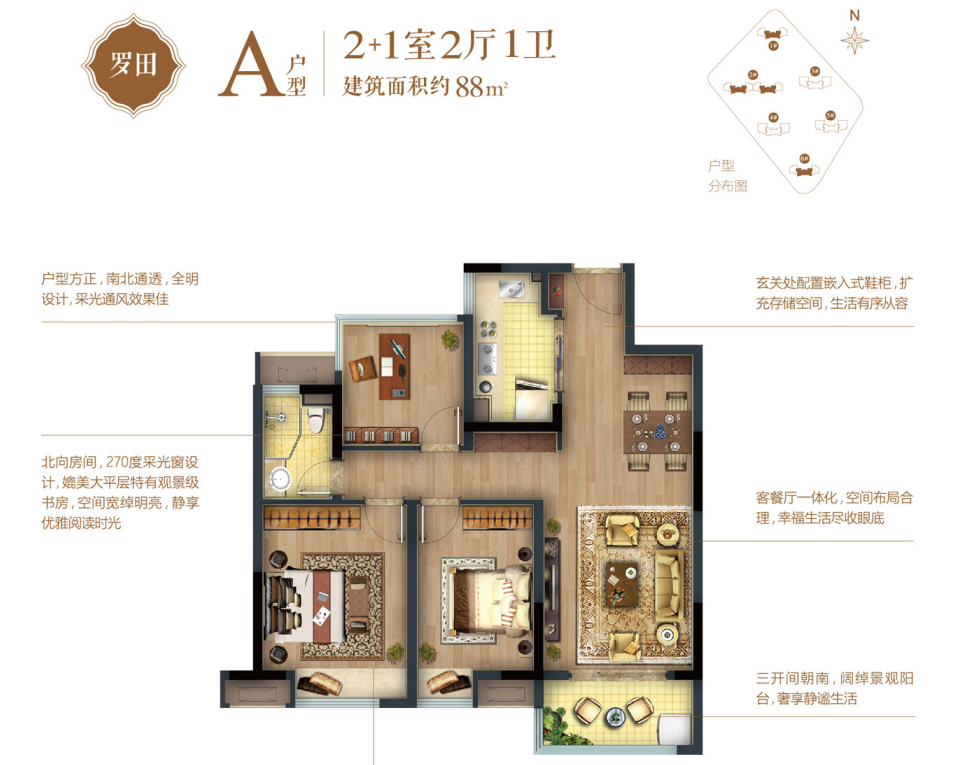 汤山玉兰公馆罗田A户型88㎡2+1室