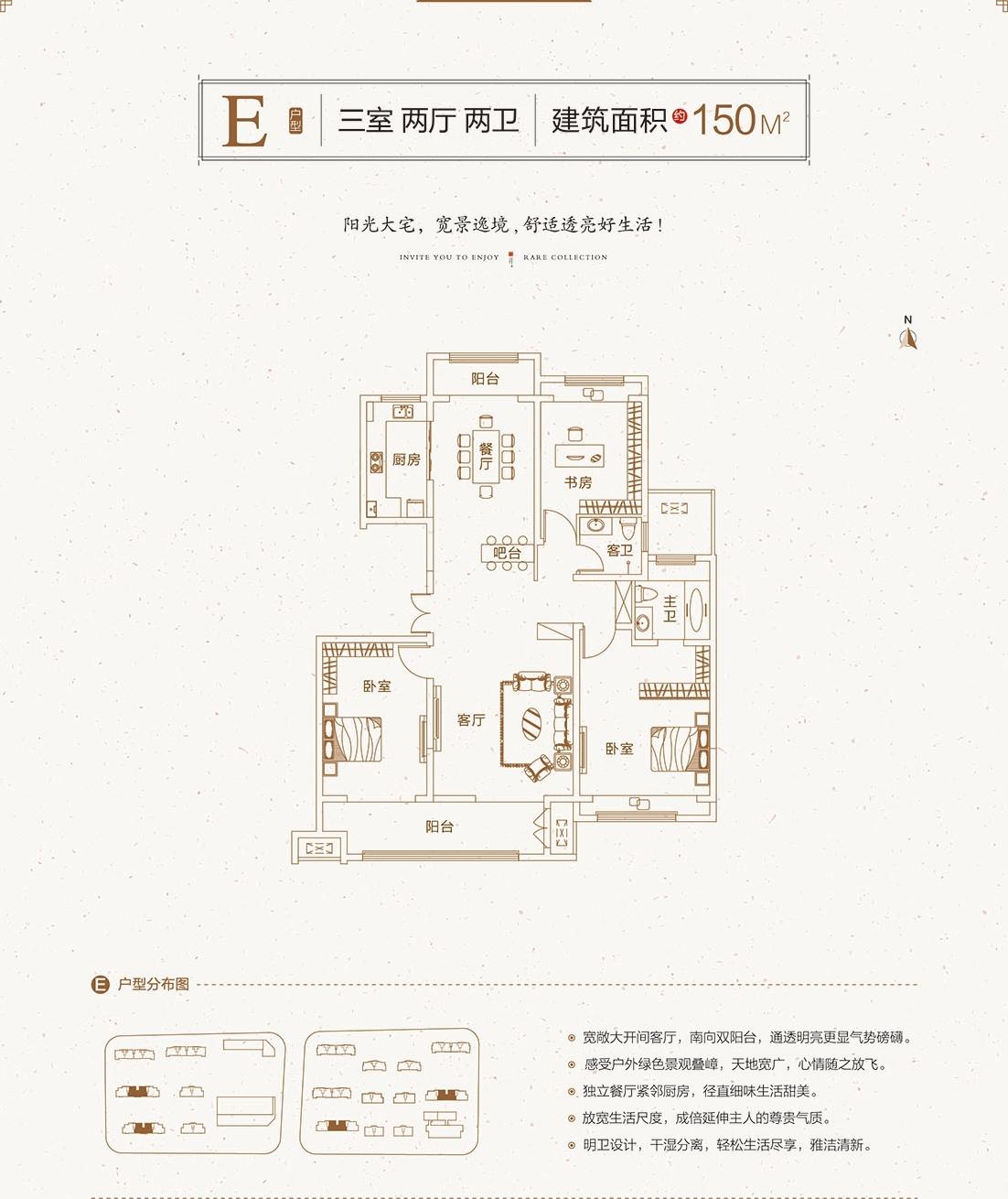 新盛上和园E户型150㎡三室两厅两卫