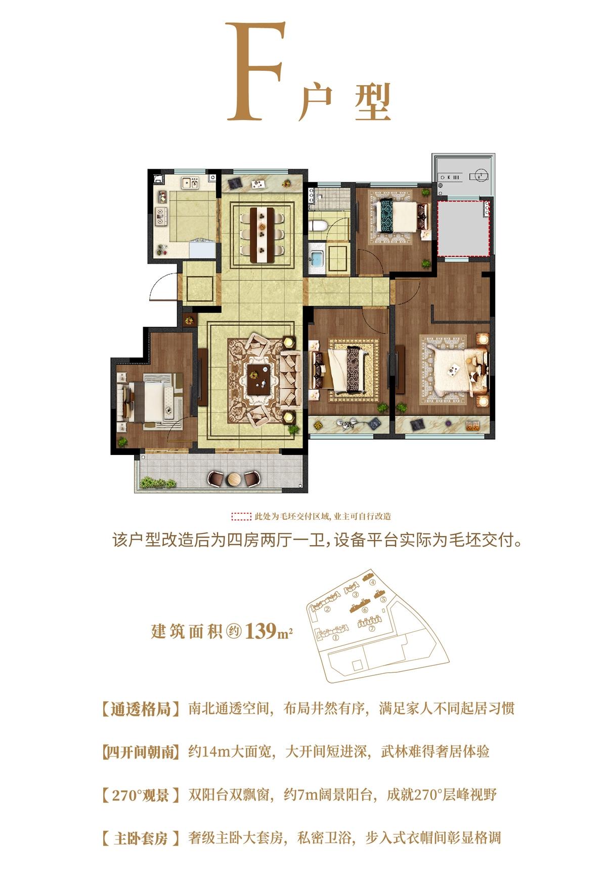 龙湖武林上城F户型约139㎡装修建议图(4-6#)