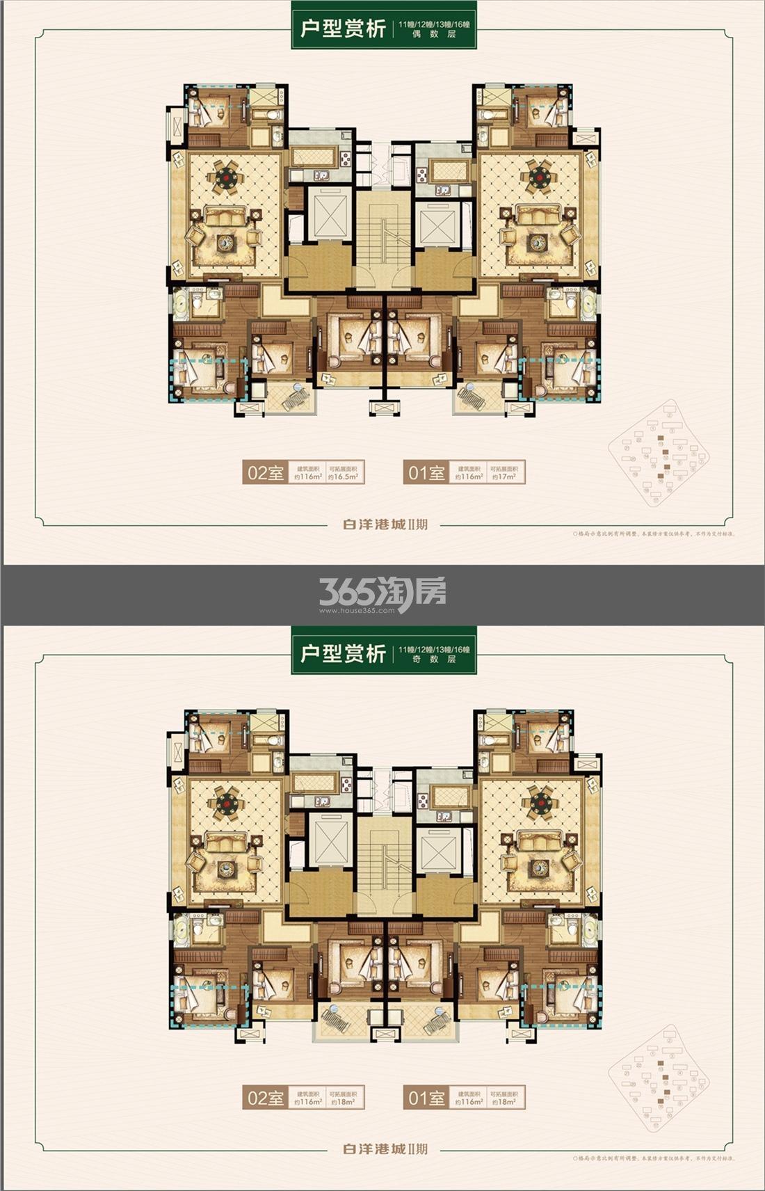 上实海上海(二期)高层12、13、16号楼户型 约116㎡