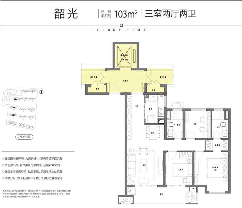 103㎡C户型-三室两厅两卫