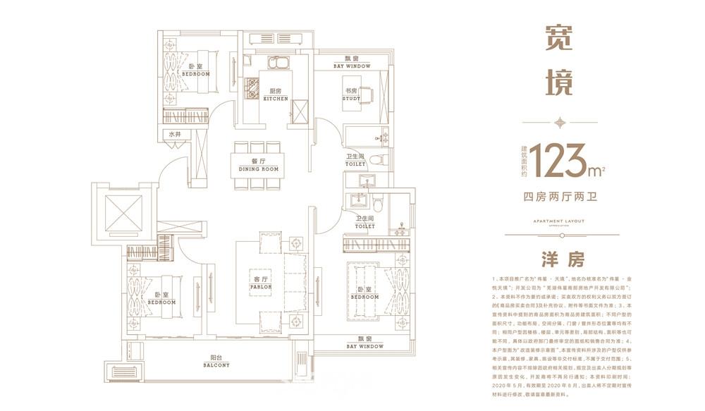 伟星天境123平四室两厅两卫宽境户型