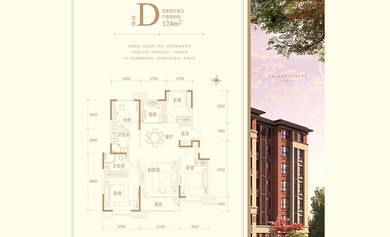 低密度多层D户型 四室两厅两卫 124平米