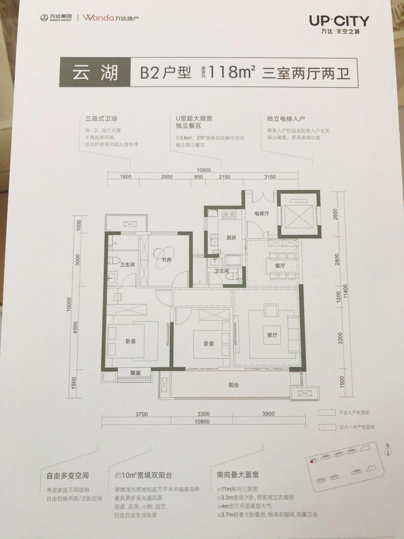 三室两厅两卫118㎡