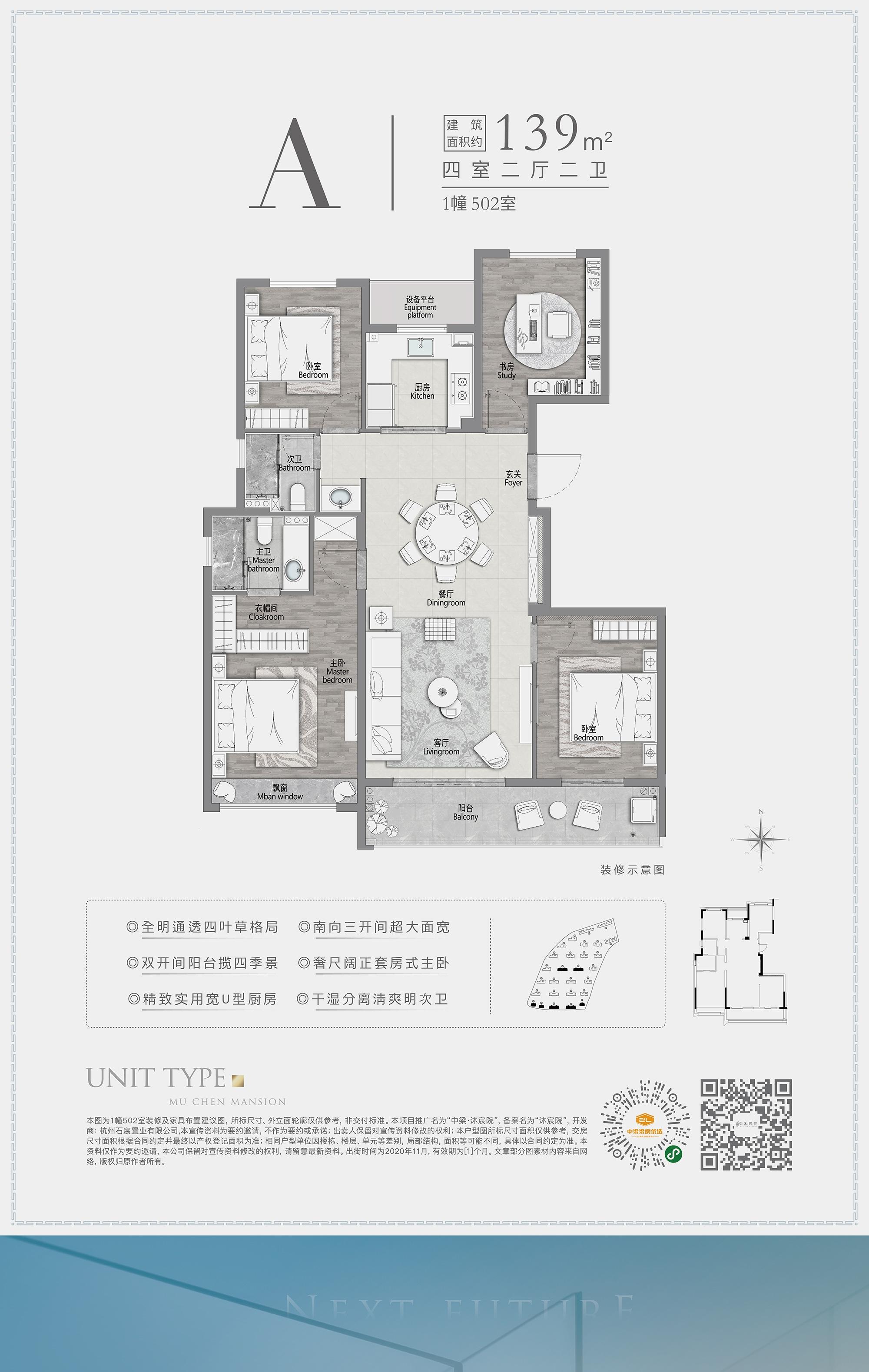 中梁沐宸院A户型约139方(1-5、15、16#)