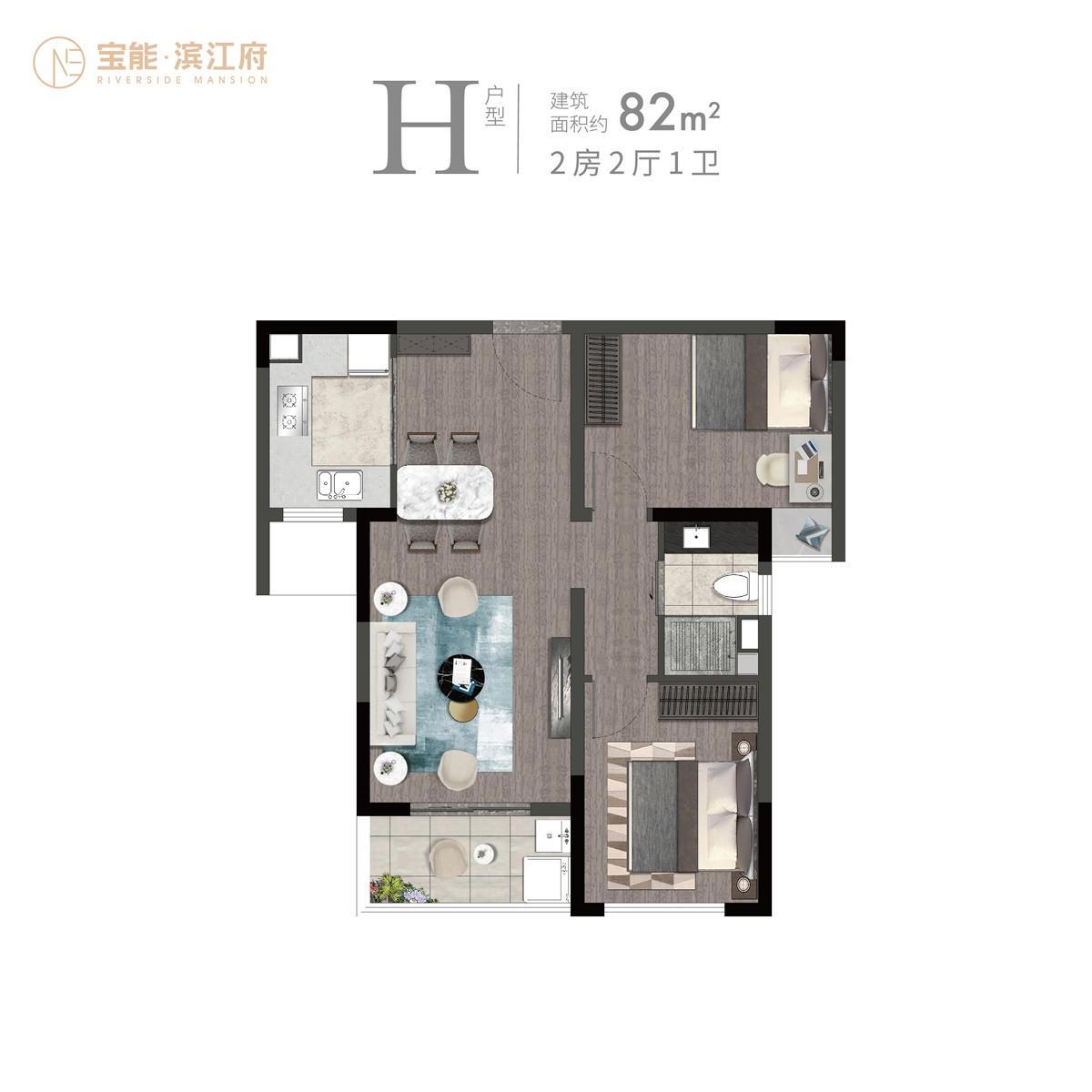 宝能滨江府H户型82㎡户型图